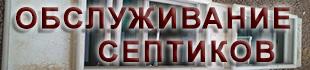 Обслуживание септиков Москва Московская область