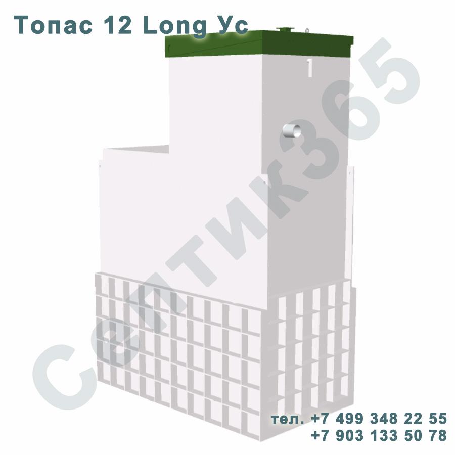Септик Топас 12 Long Ус