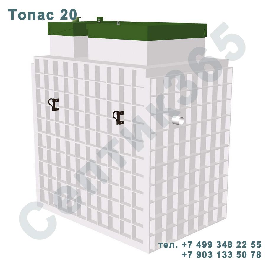 Септик Топас 20