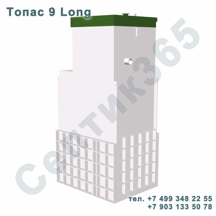 Септик Топас 9 Long