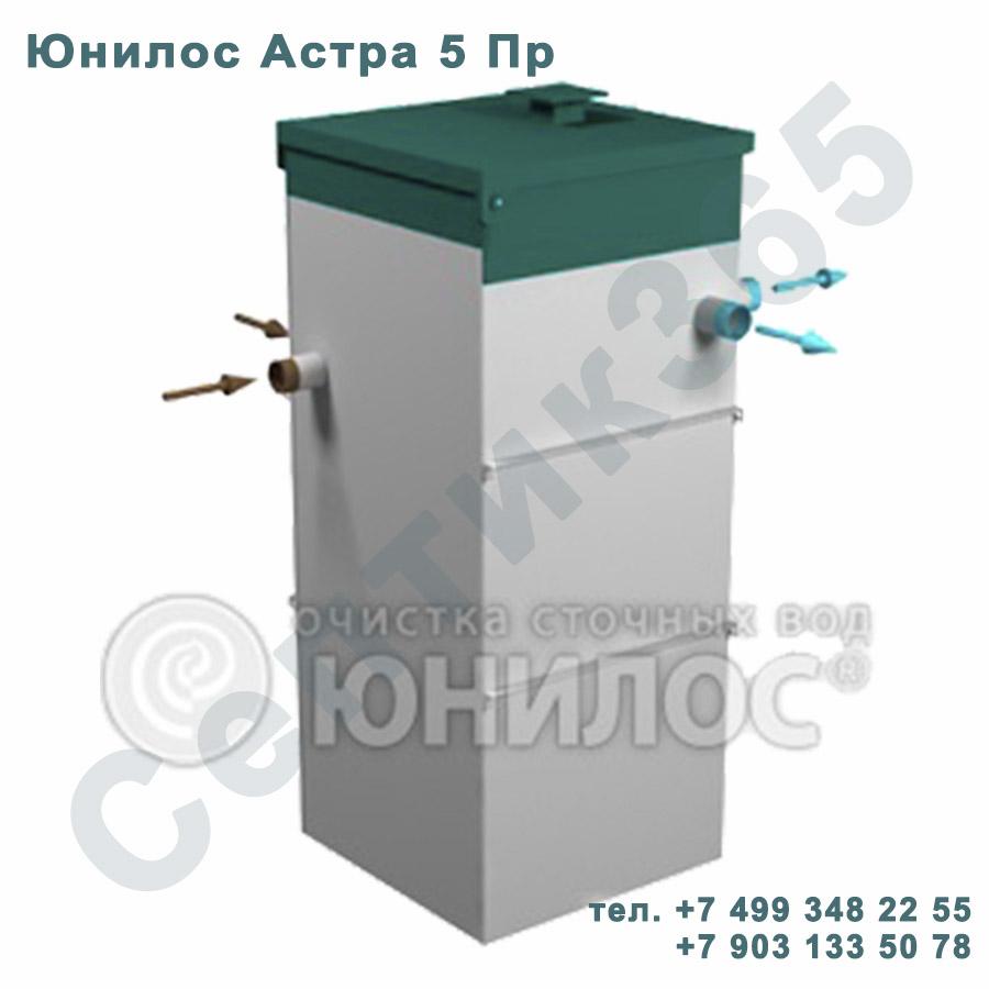 Септик Юнилос Астра 5 Пр