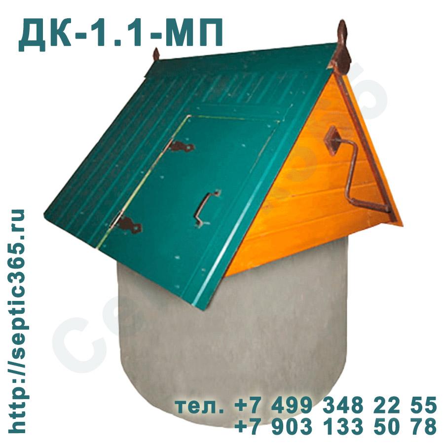 Домик для колодца ДК-1.1-МП Москва Московская область