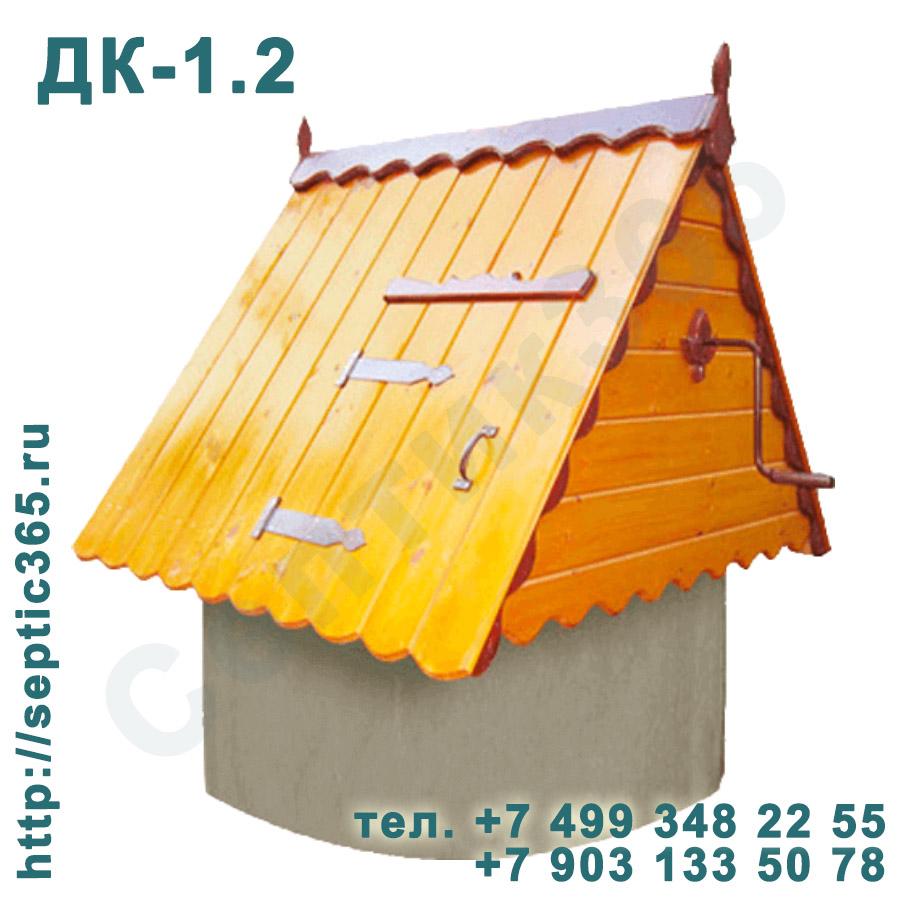 Домик для колодца ДК-1.2 Москва Московская область