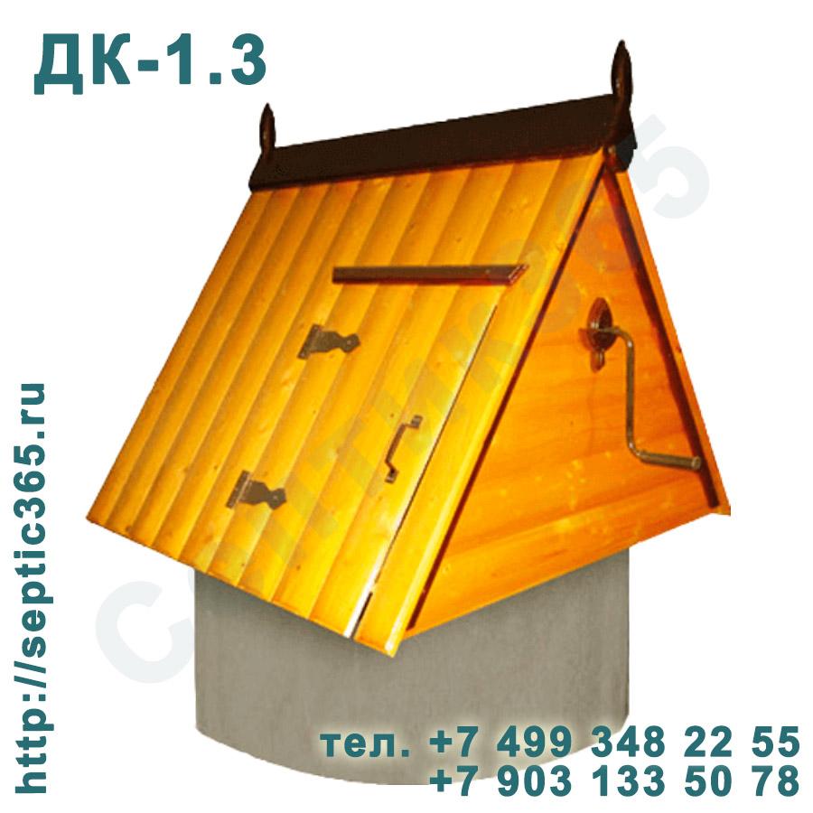 Домик для колодца ДК-1.3 Москва Московская область