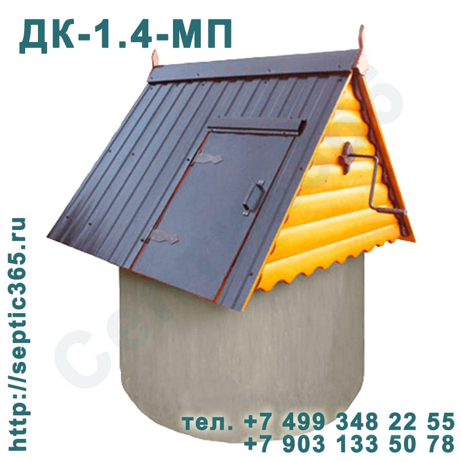 Домик для колодца ДК-1.4-МП Москва Московская область