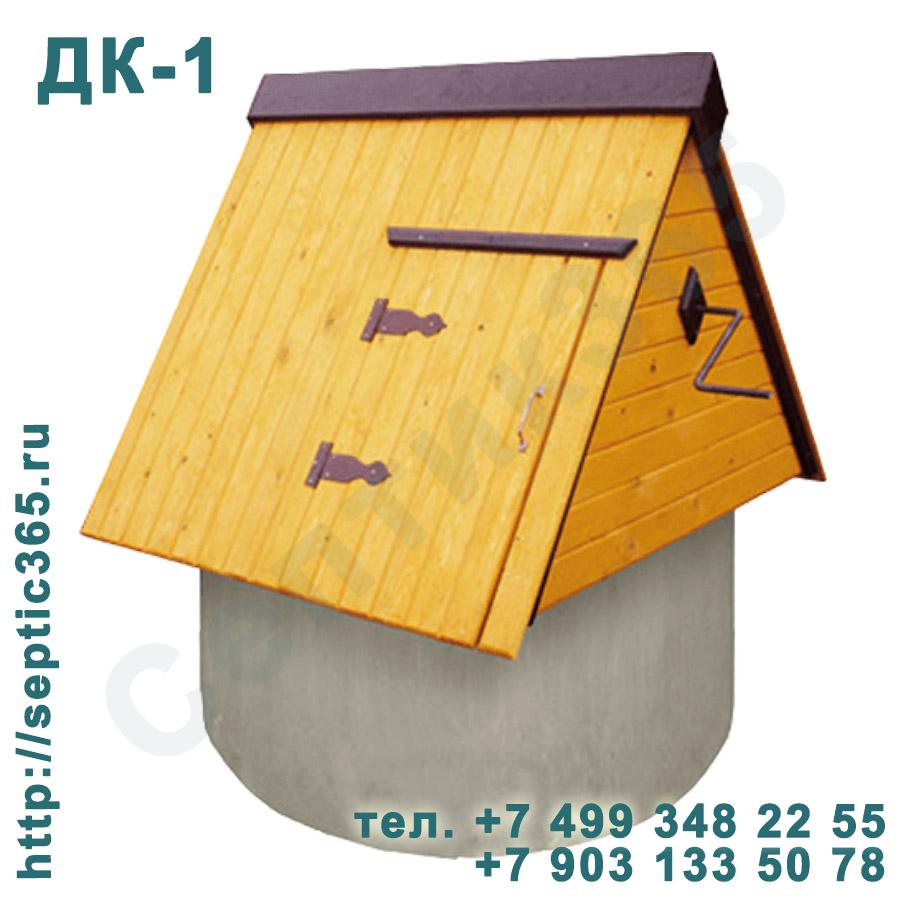 Домик для колодца ДК-1 Москва Московская область