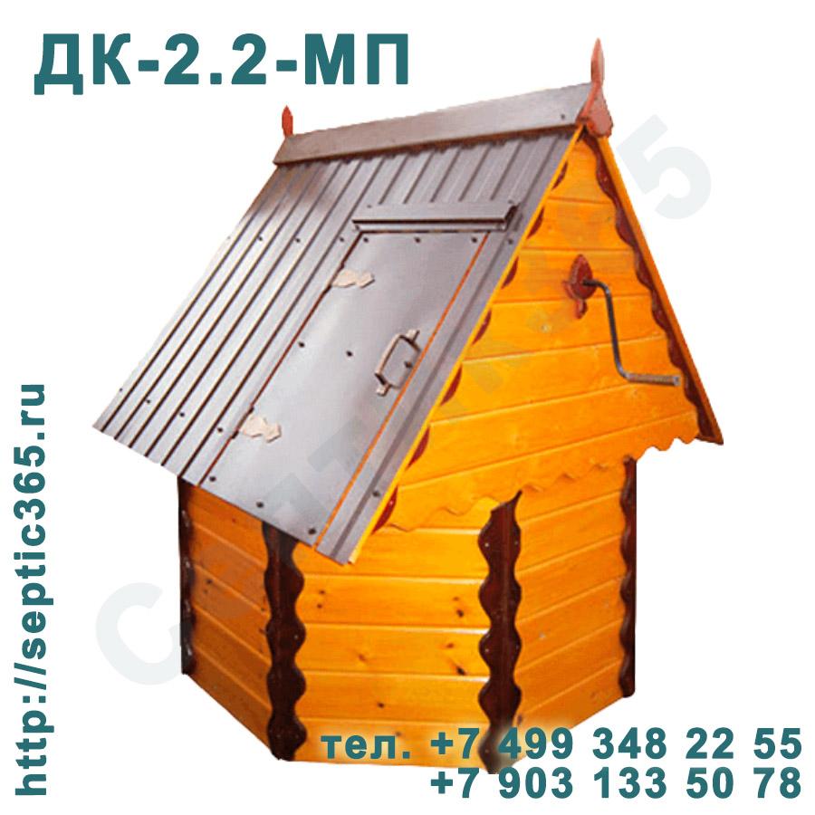 Домик для колодца ДК-2.2-МП Москва Московская область
