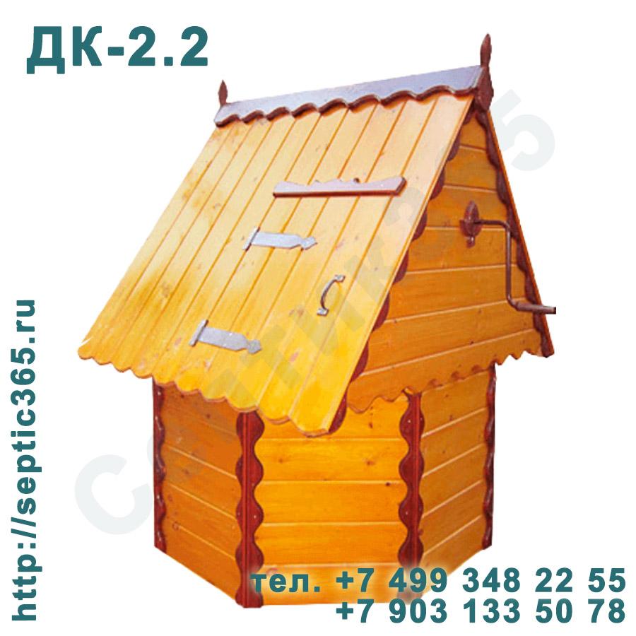 Домик для колодца ДК-2.2 Москва Московская область