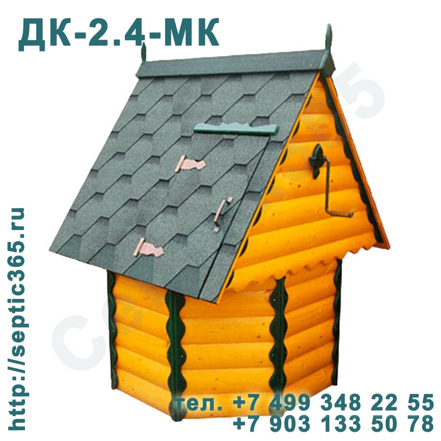 Домик для колодца ДК-2.4-МК Москва Московская область