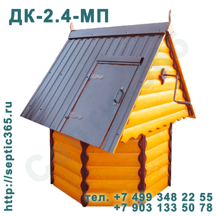 Домик для колодца ДК-2.4-МП Москва Московская область