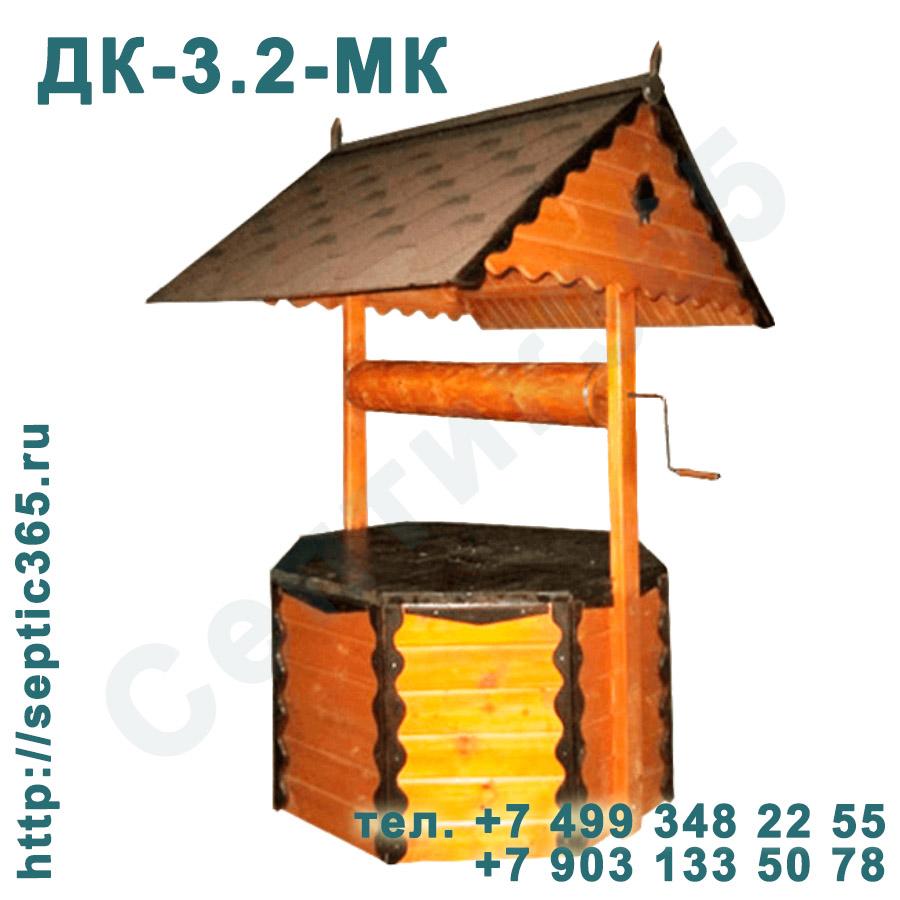 Домик для колодца ДК-3.2-МК Москва Московская область