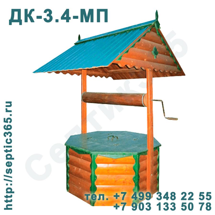 Домик для колодца ДК-3.4-МП Москва Московская область