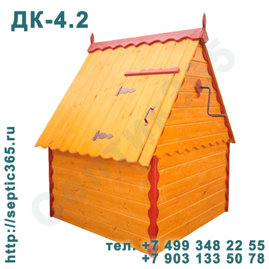 Домик для колодца ДК-4.2 Москва Московская область