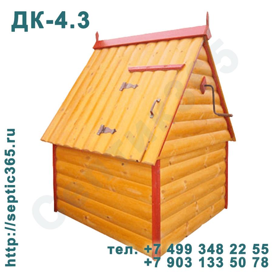 Домик для колодца ДК-4.3 Москва Московская область