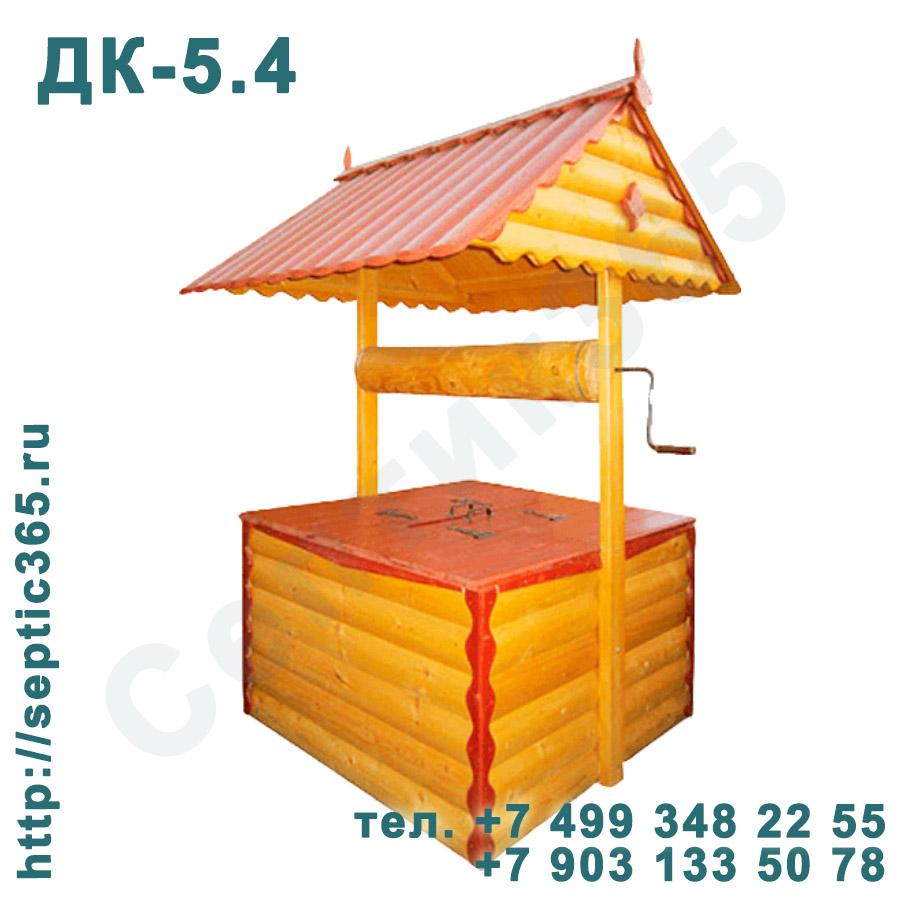 Домик для колодца ДК-5.4 Москва Московская область