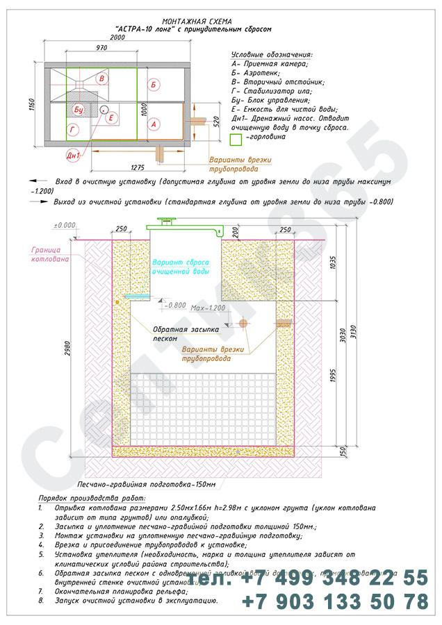 Монтажная схема септик Юнилос Астра 10 Лонг Пр