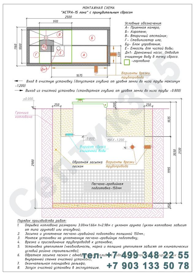 Монтажная схема септик Юнилос Астра 15 Лонг Пр