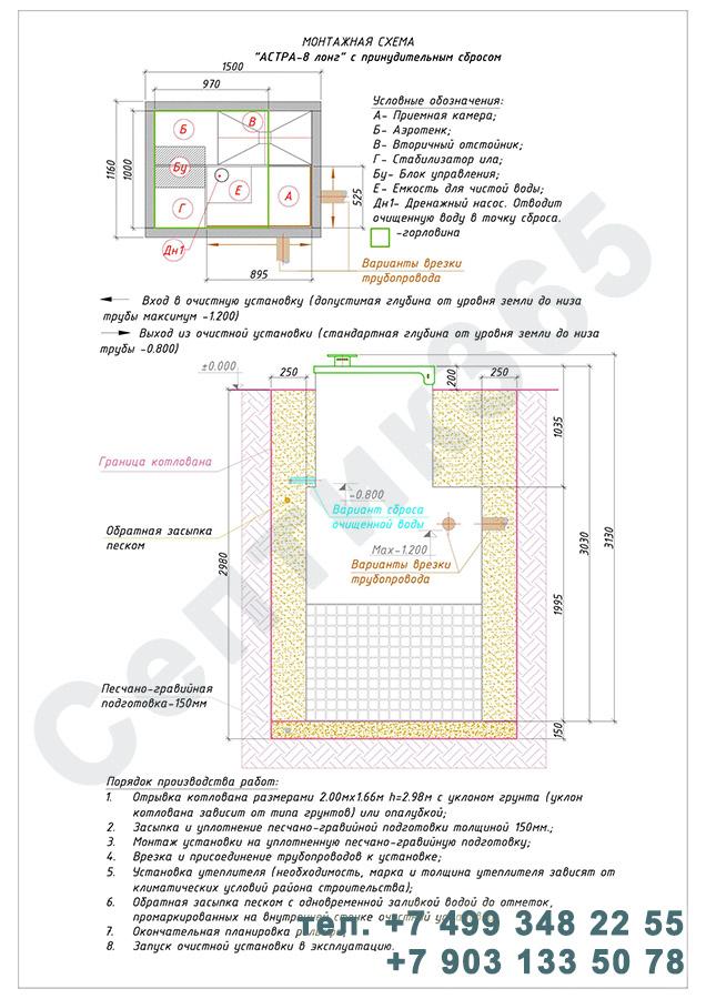 Монтажная схема септик Юнилос Астра 8 Лонг Пр