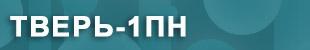 Септик Тверь-1ПН