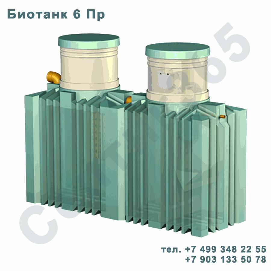 Септик Биотанк 6 Пр