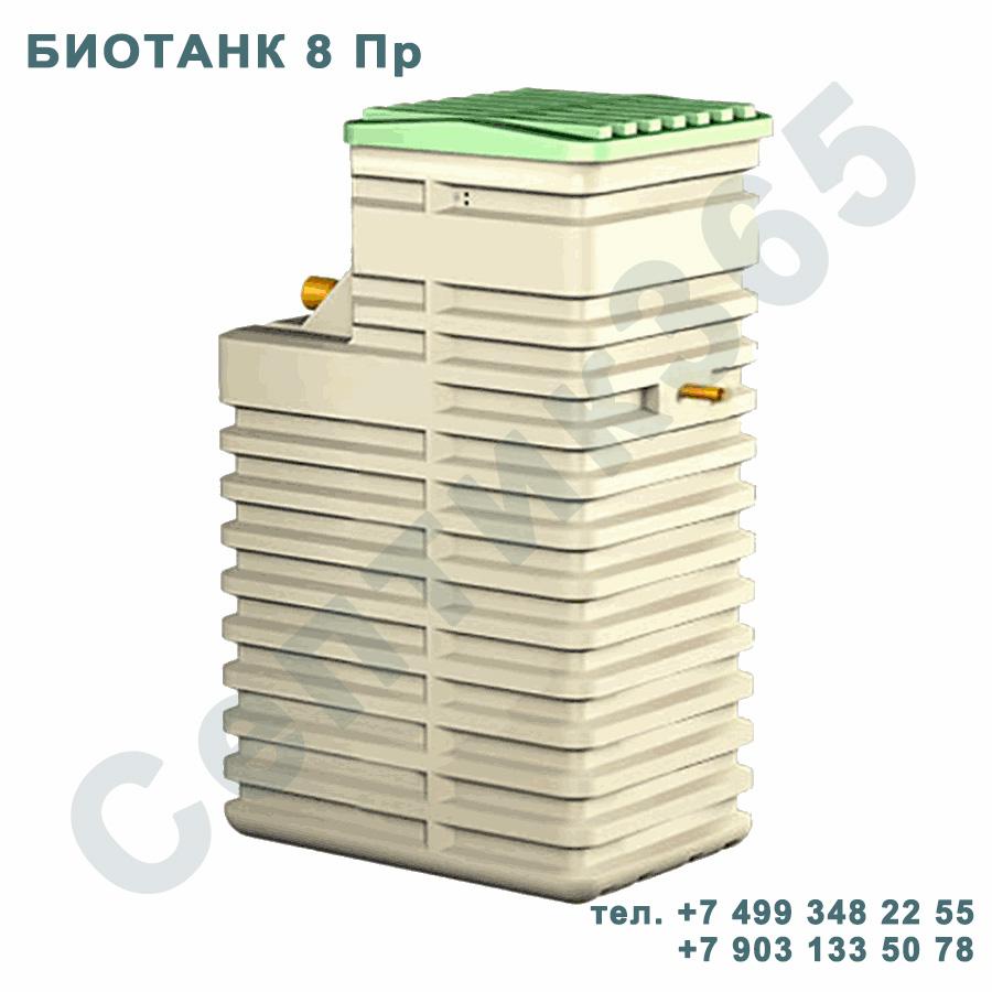 Септик БИОТАНК 8 Пр